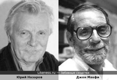 Юрий Назаров и Джон Макфи