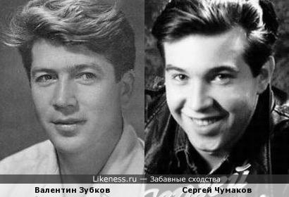 Валентин Зубков и Сергей Чумаков
