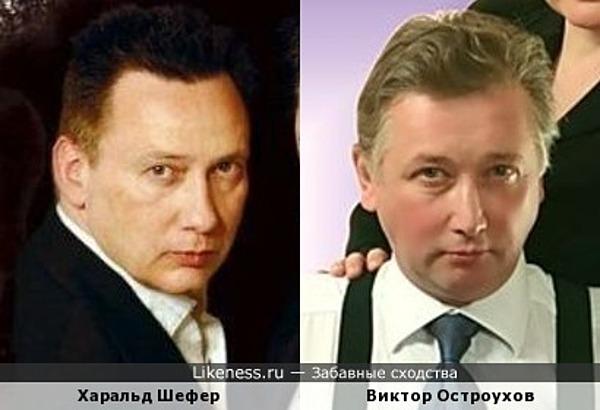 Харальд Шефер и Виктор Остроухов