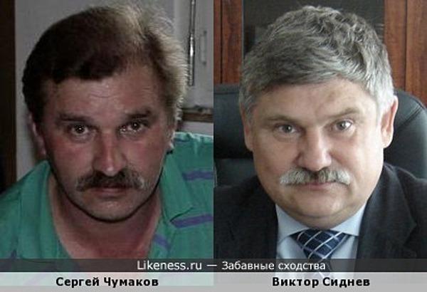 Сергей Чумаков и Виктор Сиднев