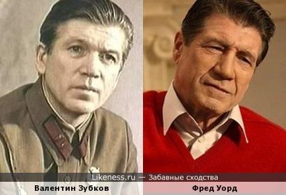 Валентин Зубков и Фред Уорд