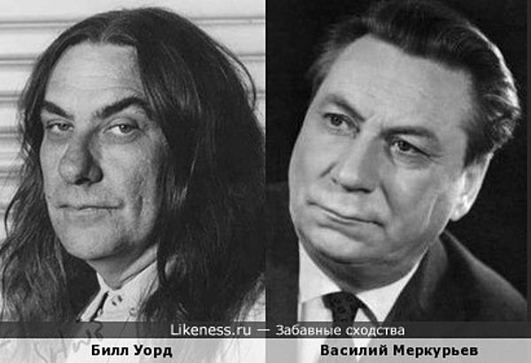 Билл Уорд и Василий Меркурьев