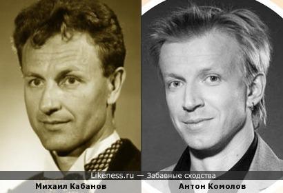 Михаил Кабанов и Антон Комолов
