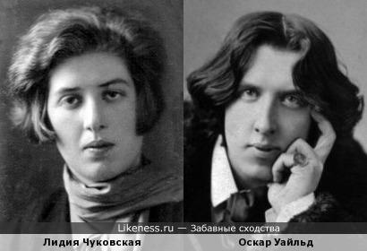 Лидия Чуковская и Оскар Уайльд