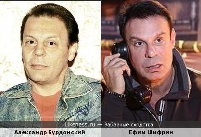 Александр Бурдонский и Ефим Шифрин