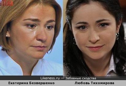 Екатерина Безвершенко и Любовь Тихомирова