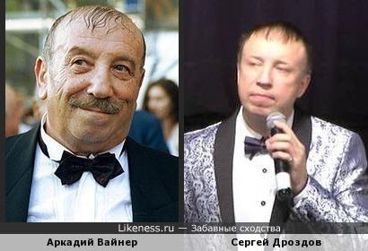 Аркадий Вайнер и Сергей Дроздов