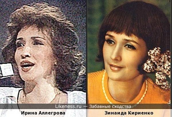 Ирина Аллегрова и Зинаида Кириенко