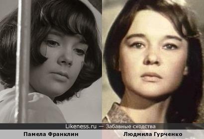 Памела Франклин и Людмила Гурченко
