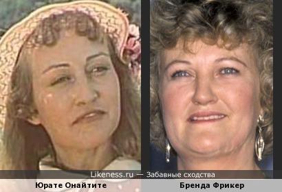 Юрате Онайтите и Бренда Фрикер