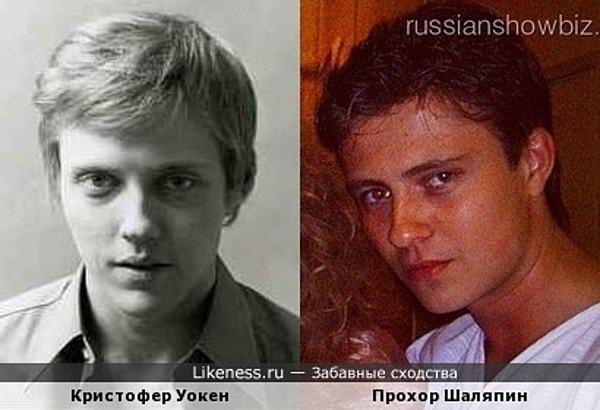 Кристофер Уокен и Прохор Шаляпин