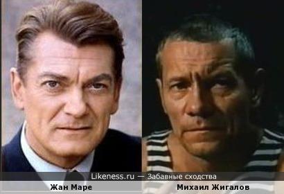 Жан Маре и Михаил Жигалов