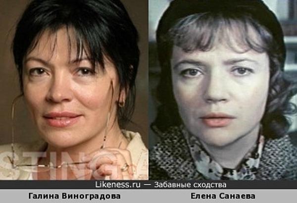 Галина Виноградова и Елена Санаева