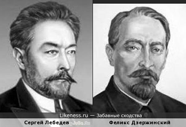Сергей Лебедев и Феликс Дзержинский