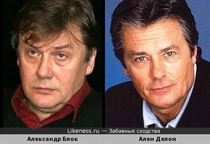 Александр Блок и Ален Делон