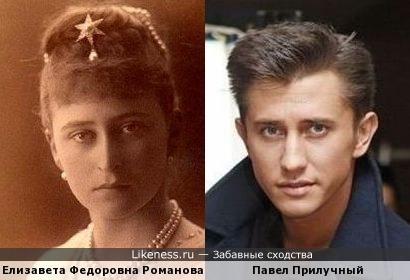 Елизавета Романова и Павел Прилучный