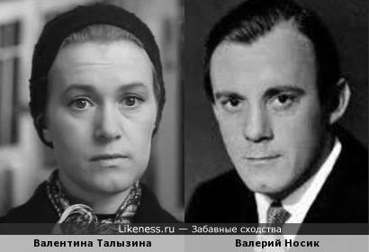 Валентина Талызина и Валерий Носик