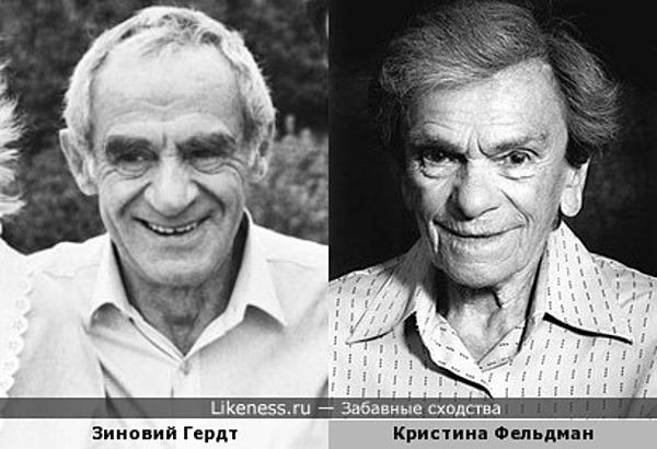 Зиновий Гердт и Кристина Фельдман