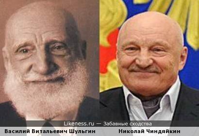 Василий Шульгин и Николай Чиндяйкин