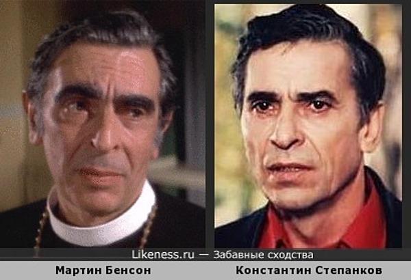 Мартин Бенсон и Константин Степанков