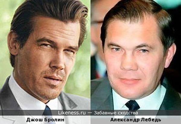 Джош Бролин и Александр Лебедь