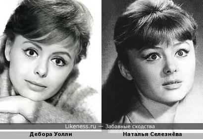 Дебора Уолли и Наталья Селезнёва