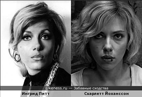 Ингрид Питт и Скарлетт Йоханссон