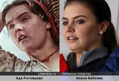 Ада Роговцева и Алина Кабаева