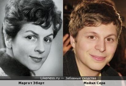 Маргот Эберт и Майкл Сера