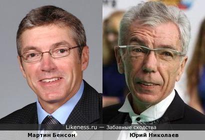 Мартин Бенсон и Юрий Николаев