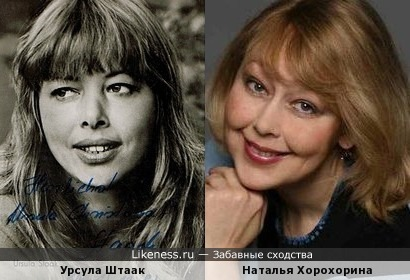 Урсула Штаак и Наталья Хорохорина