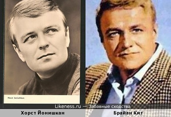 Хорст Йонишкан и Брайан Кит