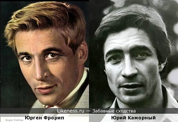 Юрген Фрорип и Юрий Каморный