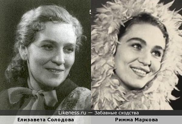 Елизавета Солодова и Римма Маркова