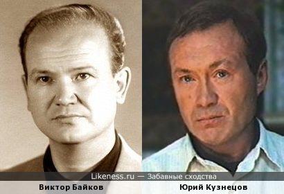Виктор Байков и Юрий Кузнецов
