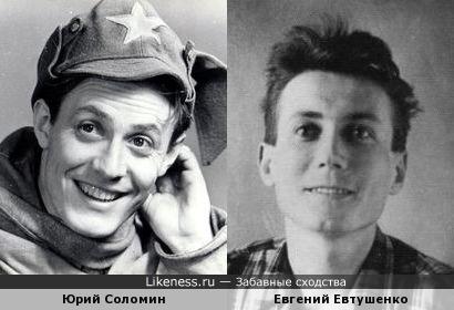 Юрий Соломин и Евгений Евтушенко