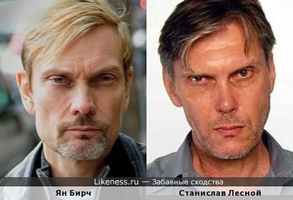 Ян Бирч и Станислав Лесной