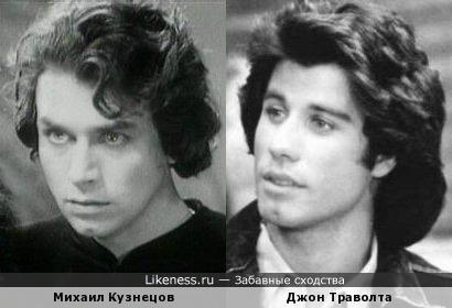 Михаил Кузнецов и Джон Траволта
