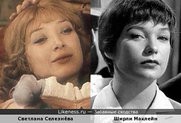 Светлана Селезнёва и Ширли Маклейн