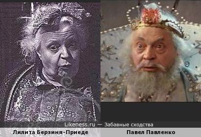 Лилита Берзиня-Приеде и Павел Павленко