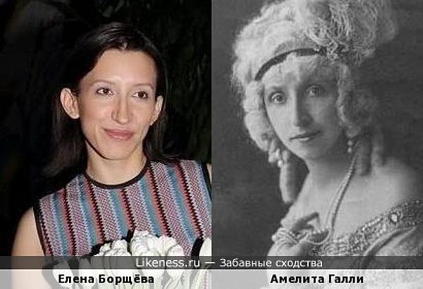 Елена Борщёва и Амелита Галли-Курчи