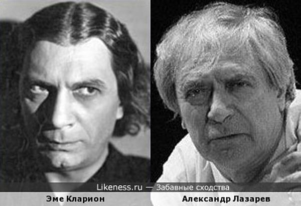 Эме Кларион и Александр Лазарев