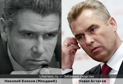На этом фото Николай Волков напомнил мне Павла Астахова
