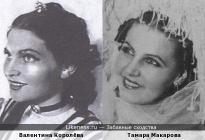 Валентина Королёва и Тамара Макарова