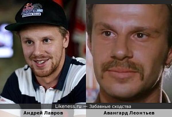 Андрей Лавров и Авангард Леонтьев