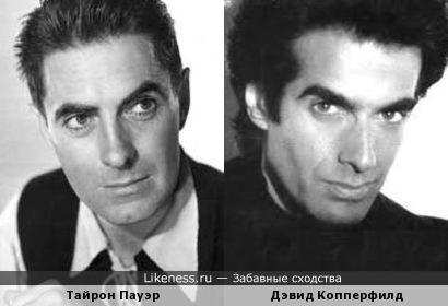 Тайрон Пауэр и Дэвид Копперфилд