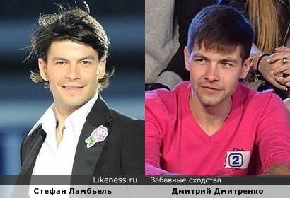 Стефан Ламбьель и Дмитрий Дмитренко
