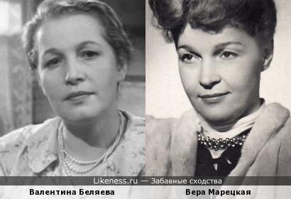 Валентина Беляева и Вера Марецкая