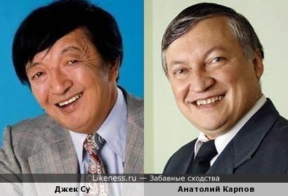 Джек Су и Анатолий Карпов