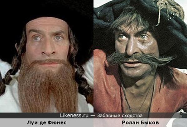 Луи де Фюнес и Ролан Быков